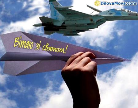 Вітаю зі святом військових авіаторів