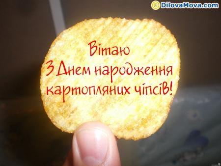 Вітаю з Днем народження картопляних чіпсів