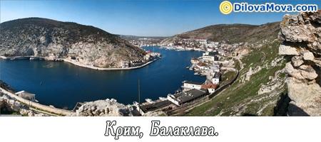 Крим, Балаклава