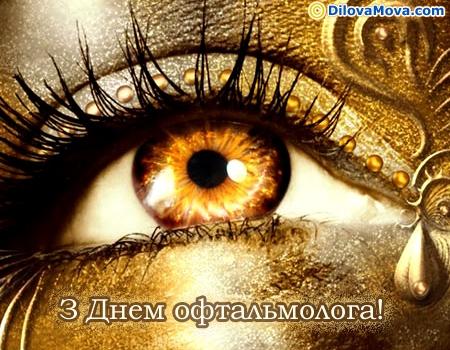 Вітаю офтальмологів