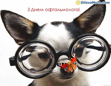 Коханому окулісту