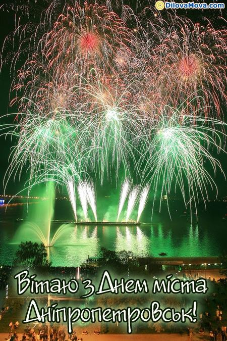 Вітаю з Днем міста Дніпропетровськ