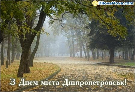 З Днем міста Дніпропетровськ