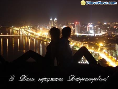 Вітаю з Днем народження Дніпропетровськ