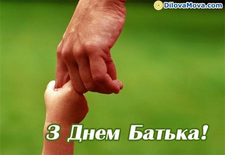 Вітання для Батька