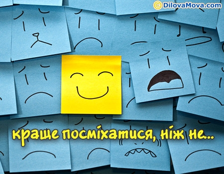 Краще посміхатися, ніж не