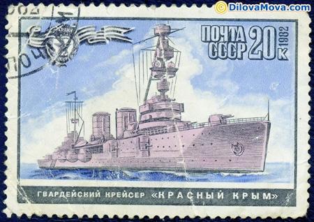 Гвардійський крейсер Червоний Крим (марка)