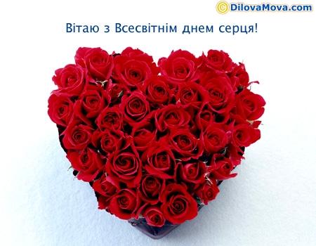 Вітаю з Всесвітнім днем серця