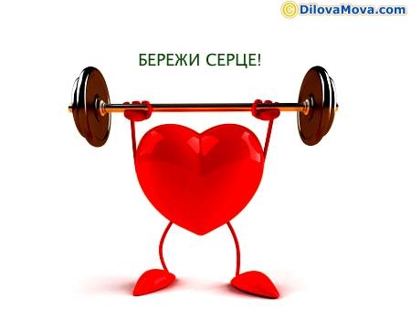 Бережи серце