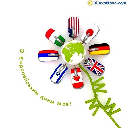 Вітаю з Європейським днем мов