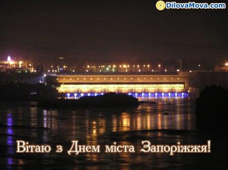 Вітаю з Днем міста Запоріжжя