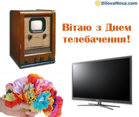 Вітаю працівника телебачення