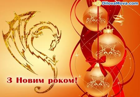 Вітаю з наступаючим Новим роком