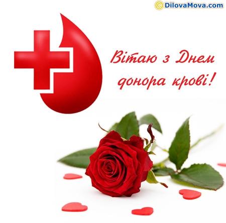 Вітаю з Днем донора крові
