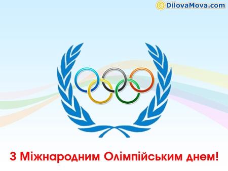 Вітання з Міжнародним Олімпійським днем