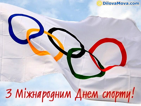 Вітаю з Міжнародним Днем спорту