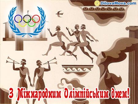Вітання з Олімпійським днем
