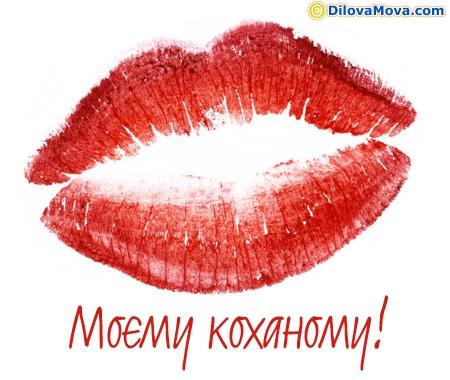Поцілунок моєму коханому