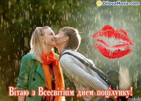 Вітаю з Всесвітнім днем поцілунку