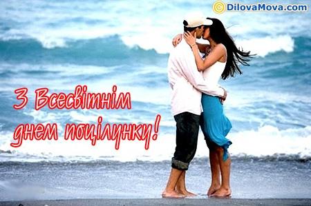 Вітання на День поцілунку