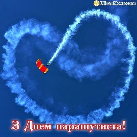 Вітаю парашутиста