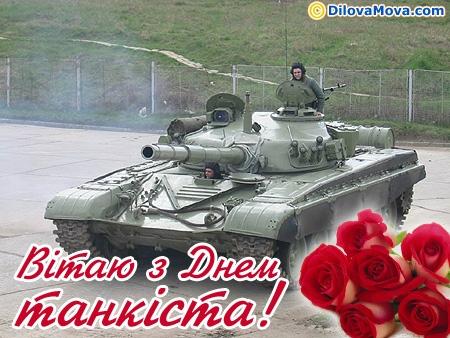 Вітаю з Днем танкіста