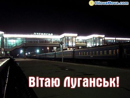 Потрапляючи в Луганськ