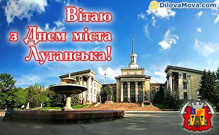Вітаю з Днем міста Луганська