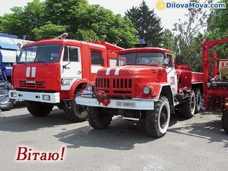 Вітаю любих моїх пожежників