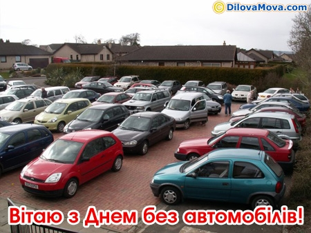 Залиш автівку на стоянці