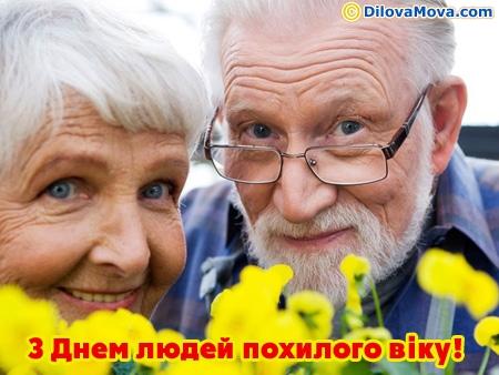 Вітаю з Днем людей похилого віку
