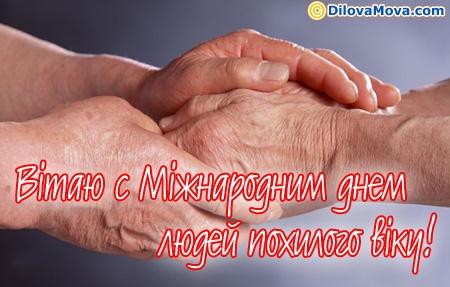 Будьмо завжди разом