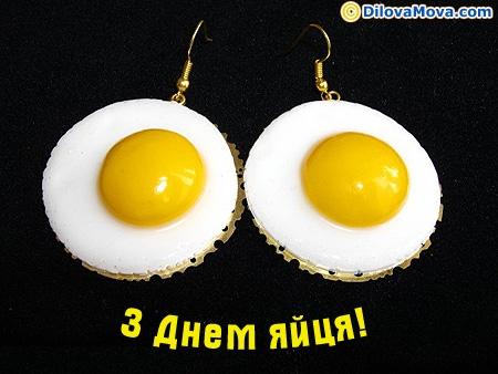 Вітаю з Днем яйця