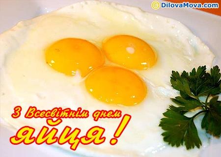 Вітання з Всесвітнім днем яйця