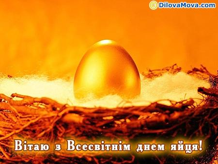 Вітаємо з Всесвітнім днем яйця