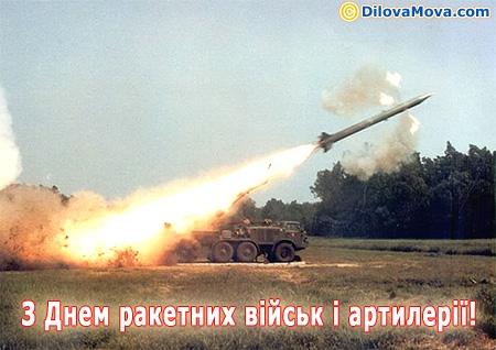 Вітаю з Днем ракетних військ і артилерії