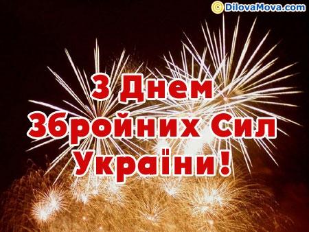 Вітаю з Днем Збройних Сил України