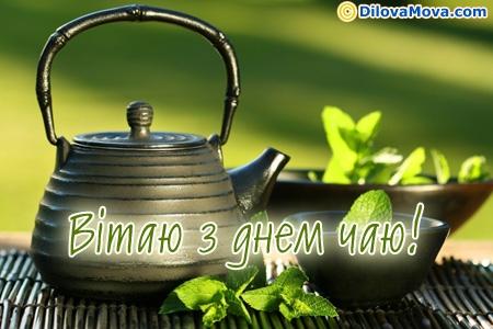Вітання з днем чаю