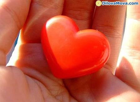 Дарую тобі частку свого кохання