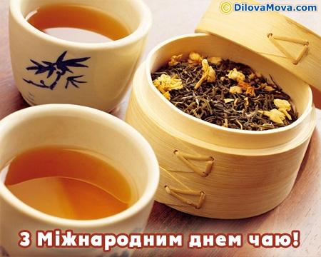 Вітання з Міжнародним днем чаю