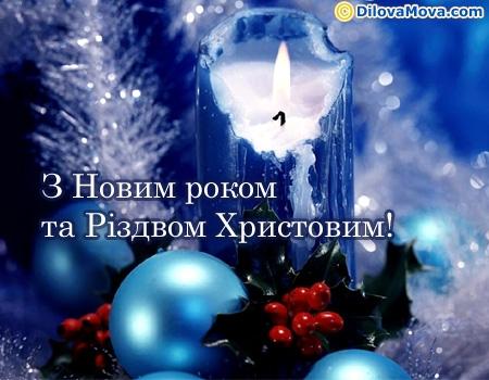Вітаю з новим роком та Різдвом Христовим