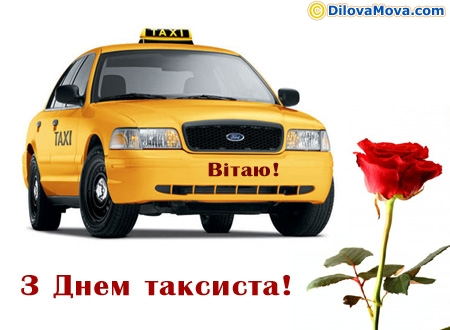 Результат пошуку зображень за запитом день таксиста листівки