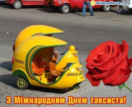 З Міжнародним Днем таксиста