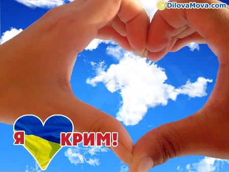 Мій Крим