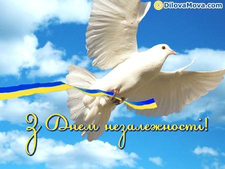 Вітаю з Днем Незалежності України