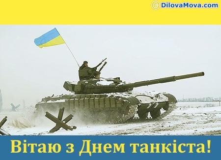 Вітаю танкістів