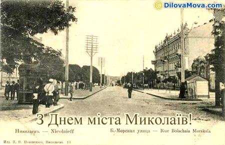 Вітаю з Днем міста Миколаїва