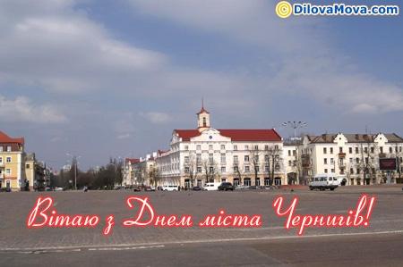 Вітаю з Днем міста Чернигів