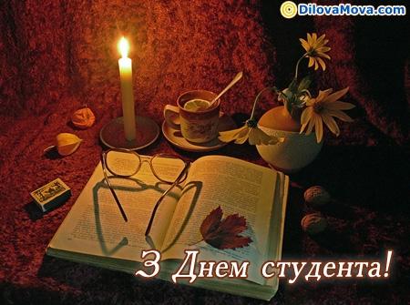 День студентів - Тетянин день