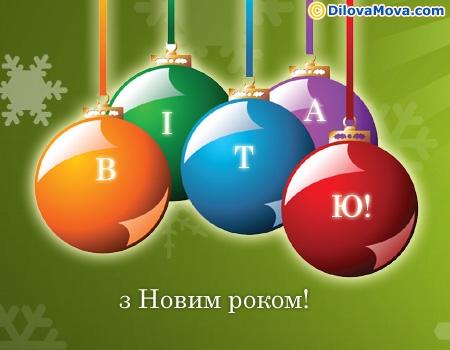 Вітальна листівка з Новим роком